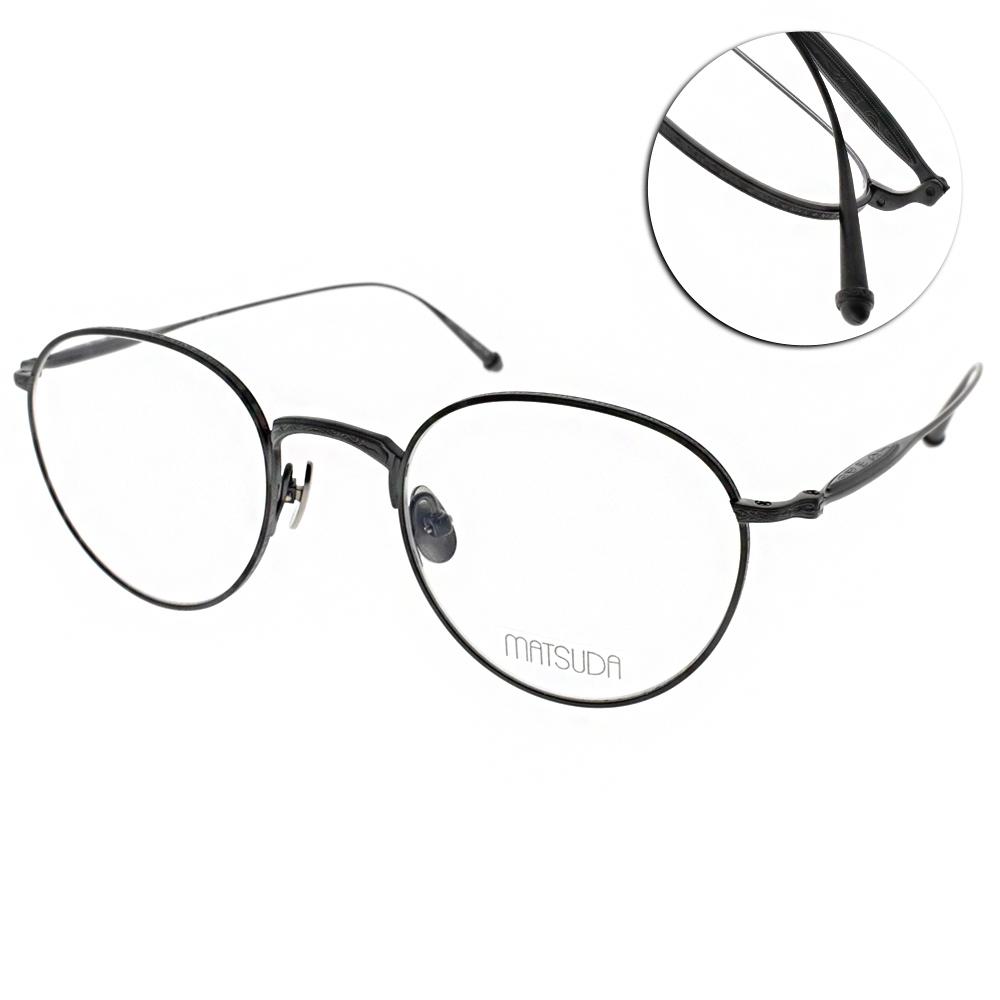 MATSUDA眼鏡 日本精工雕花設計款/霧槍黑 #M3085 MBK