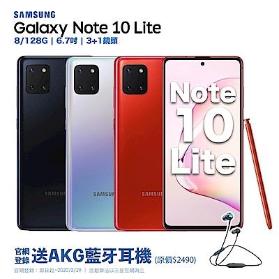 Samsung Galaxy Note10 Lite (8G/128G) 6.7吋全螢幕智慧機