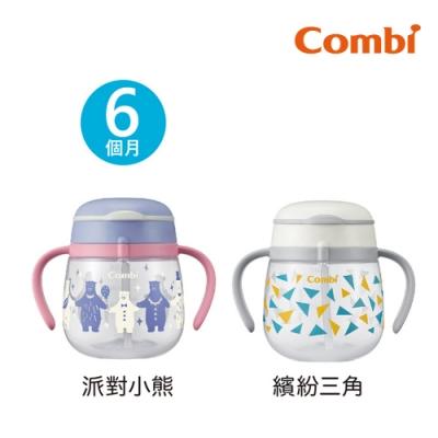 回饋5%超贈點【Combi】LakuMug樂可杯第3階段吸管杯240ml 派對小熊/繽紛三角