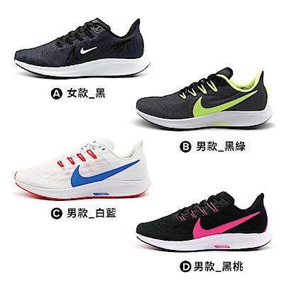 NIKE鞋款任選均一價
