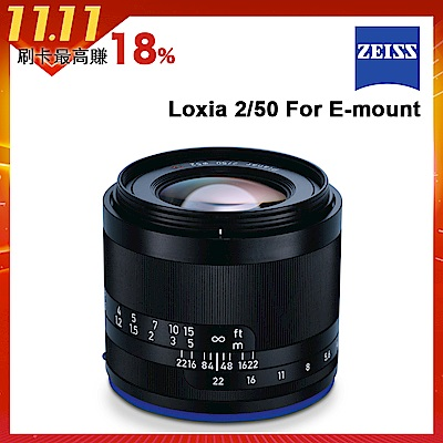 Carl Zeiss Loxia 2/50 (公司貨) For E-mount