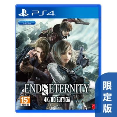 PS4 永恆的盡頭 4K/HD 版 - 亞中限定版