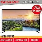SHARP夏普 70吋 4K智慧連網電視 4T-C70BJ3T