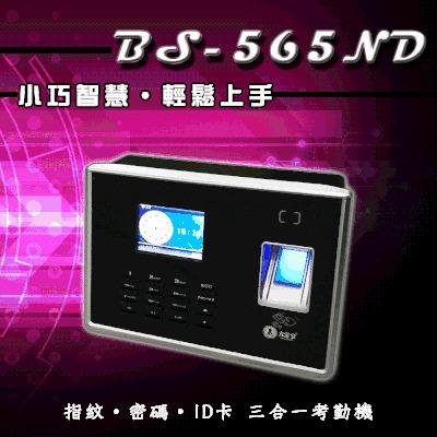 【大當家】BS 565ND指紋/密碼/ID卡單機版考勤機 TCP IP(可選配)可另接門禁