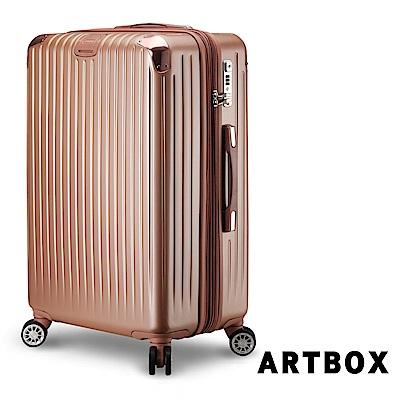 【ARTBOX】旅尚格調 20吋全新凹槽漸消紋霧面行李箱 (玫瑰金)