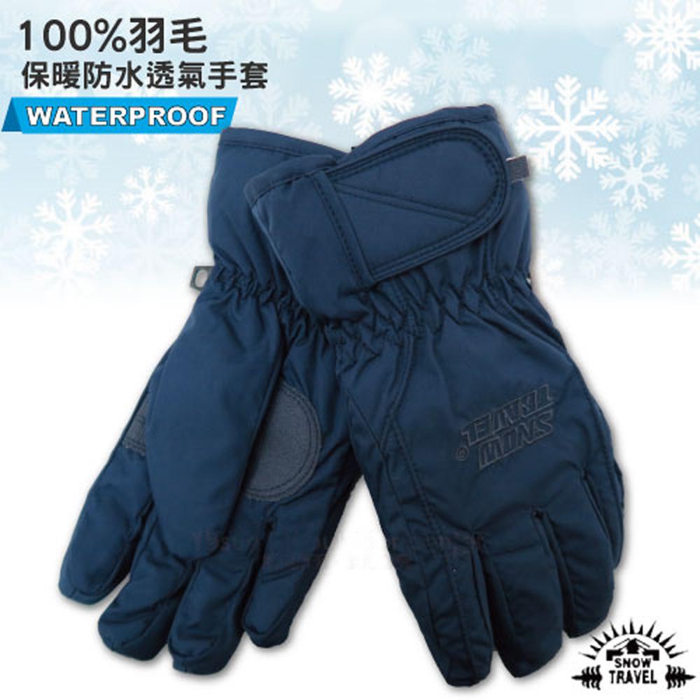 SNOW TRAVEL 100%羽毛 超保暖防水透氣手套_深藍