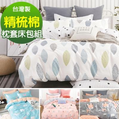 (限時下殺) Ania Casa 100%精梳純棉枕套床包組-雙/大均價