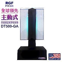 RGF DT-500-GA防疫級空氣清淨機