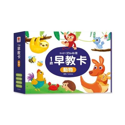 【双美】1歲早教卡:動物