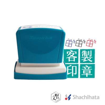 「文聚」日本 SHACHIHATA 客製化圖騰 連續章 兒童姓名印章 Q11