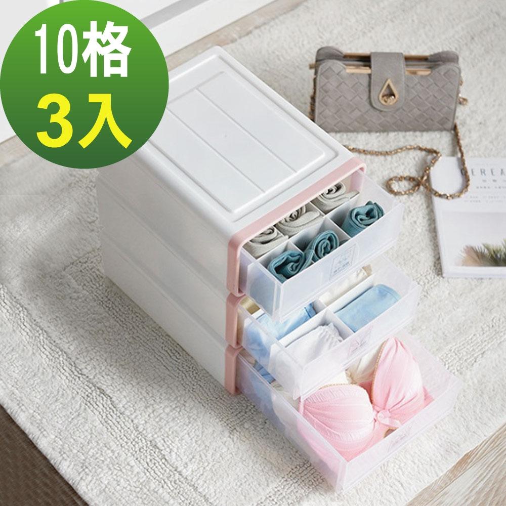 (3入組)日式DIY疊加分隔抽屜式收納盒(10格款)AM-Q402 [限時下殺]