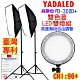 YADATEK LED雙色溫攝影棚雙燈組(YD300D+)升級版 product thumbnail 1