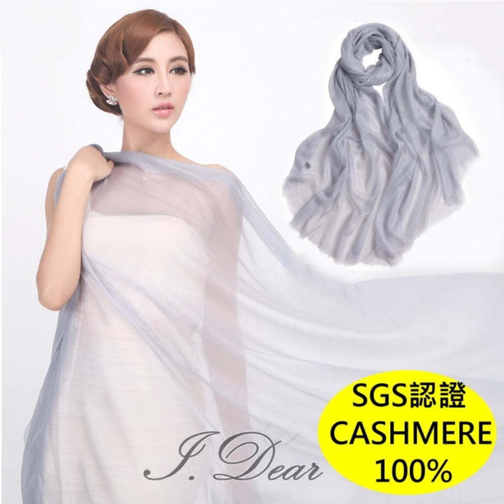 I.Dear-100%cashmere超高支紗極細緻胎山羊絨披肩/圍巾(銀灰)