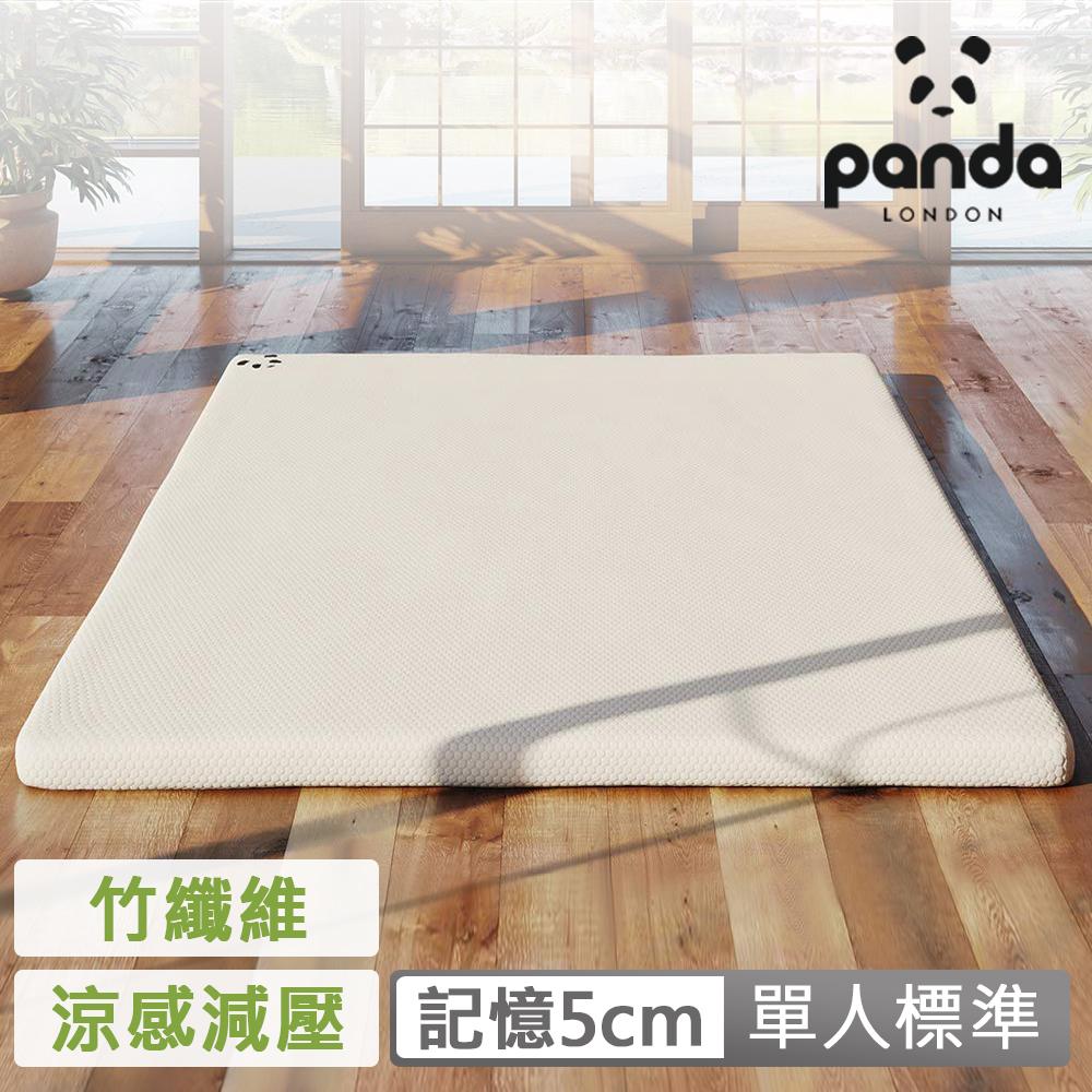 【英國Panda】甜夢薄床墊-單人標準 (Hydro Foam涼感減壓 5cm記憶床墊)