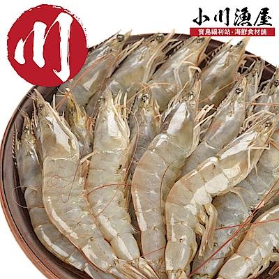 任選小川漁屋  現撈活凍白蝦1盒(250G±10%/盒/15~17尾)