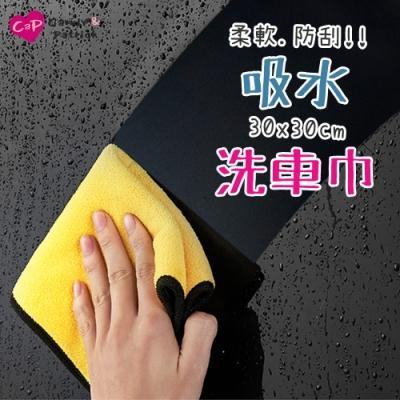 【Cap】加厚款洗車超強吸水巾(小號)