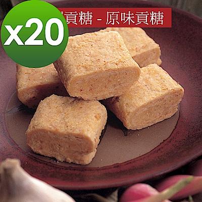 聖祖貢糖 9種口味任選20包組(12入/包)