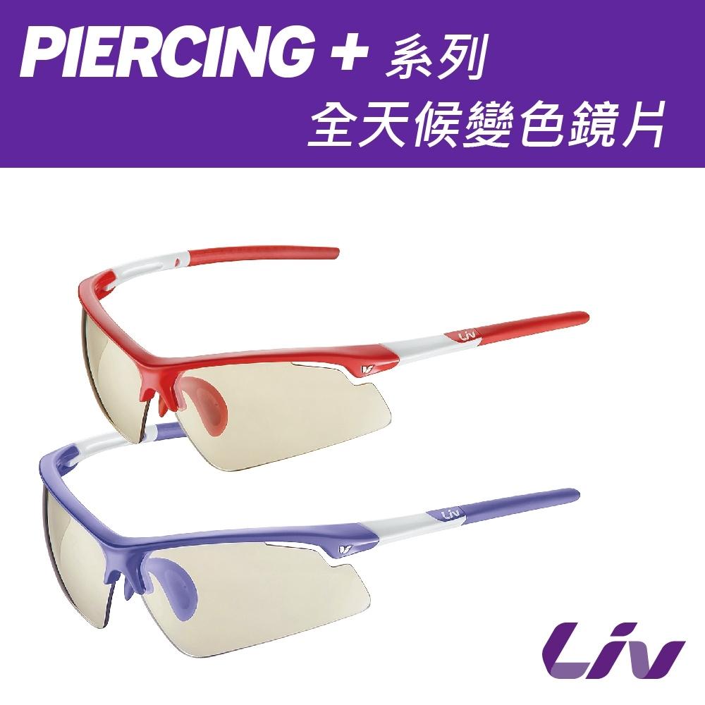 Liv PIERCING PLUS NXT全天候變色鏡片 太陽眼鏡