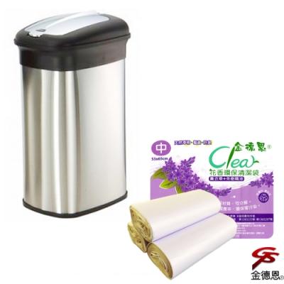 金德恩 台灣製造 iSmart 智慧型感應不鏽鋼垃圾桶20公升+1包香氛環保垃圾袋20L