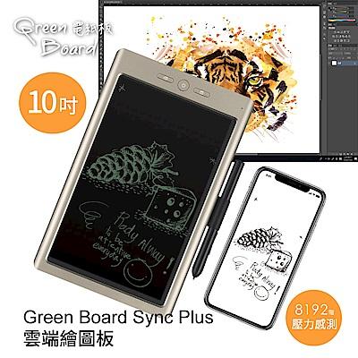 Green Board Sync Plus 儲存式電紙板 10吋
