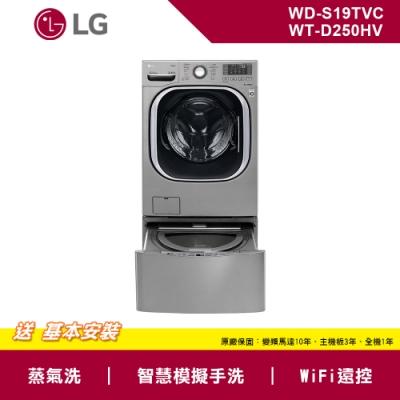 LG樂金 19+2.5公斤 蒸洗脫烘 TWINWash洗衣機 WD-S19TVC+WT-D250HV