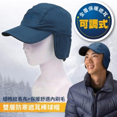 SNOW TRAVEL 中性新款 雙層防寒遮耳保暖棒球帽.鴨舌帽.可調式保暖護耳_深藍