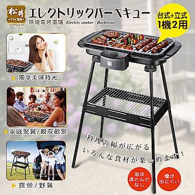 SONGEN松井 BBQ無煙電烤爐/電烤盤/烤肉爐(KR-160HS)
