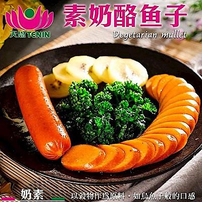 (滿999免運)天恩素食-素乳酪魚子400g/包(奶素)