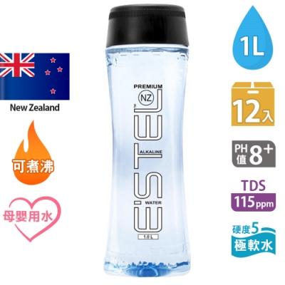 紐西蘭ESTEL天然鹼性冰川水1L (12瓶/箱)