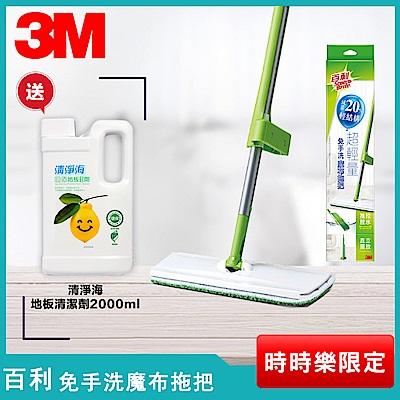 (時時樂限定)3M 百利 免手洗魔布拖把(送清淨海地板清潔劑2000ml+多用途清潔刷)