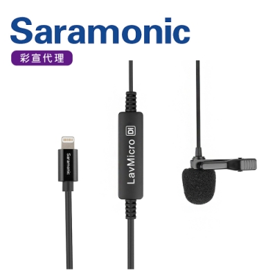 Saramonic楓笛 iPhone用全向型領夾麥克風Lavmicro Di(彩宣公司貨)
