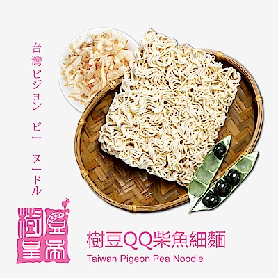 樹豆皇帝 樹豆QQ柴魚細麵(六入/袋)