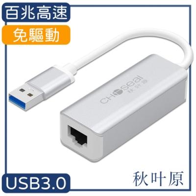 日本秋葉原 USB3.0轉RJ45百兆高速網路卡轉接器