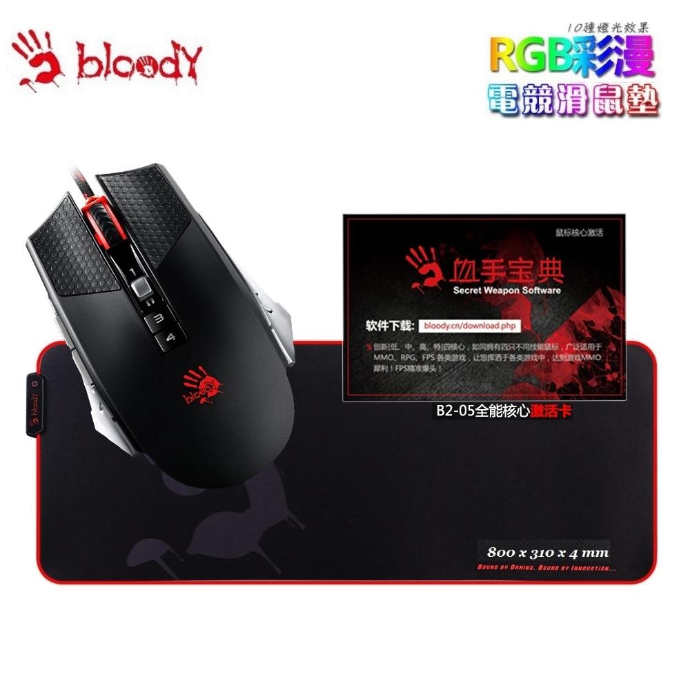 【A4 Bloody】MP-80N 光纖軟布RGB彩漫電競鼠墊加贈電競滑鼠+激活卡