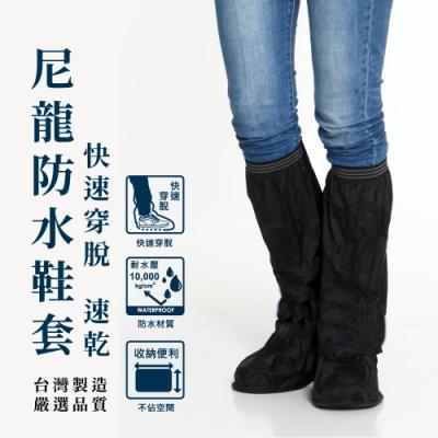 R1簡便型防水尼龍鞋套(台灣製造)2入組