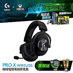 羅技 Pro X 專業級電競耳機麥克風