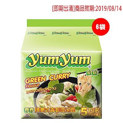 [即期出清]養養 泰式綠咖哩麵(70gx5入x6袋)效期:2019/08/14