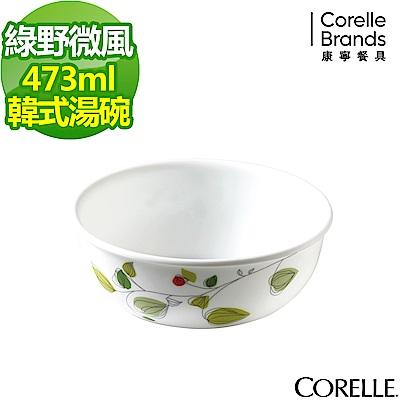 CORELLE康寧 綠野微風473ml韓式湯碗