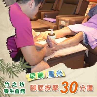 台北竹之坊養生會館 早鳥/星光 腳底按摩30分鐘(2張組)