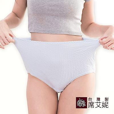 席艾妮SHIANEY 台灣製造(5件組)超加大棉質媽媽內褲 孕婦也適穿