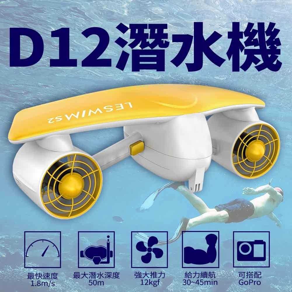 Suniwin尚耘潛水機d12/游泳浮潛救援/水下助推器/水底推進器/潛水無人機拍攝水中世界