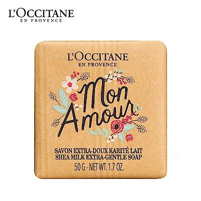 L'OCCITANE歐舒丹 Mon amour限定版乳油木牛奶皂50g