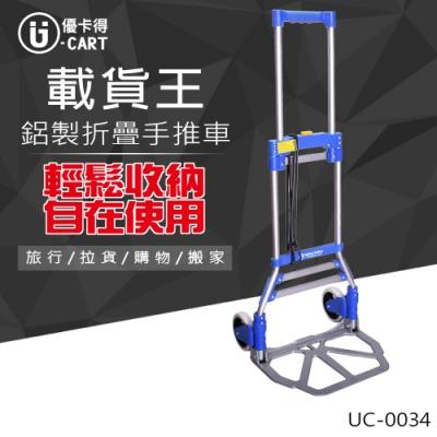 【U-CART 優卡得】鋁製折疊手推車 UC-0034