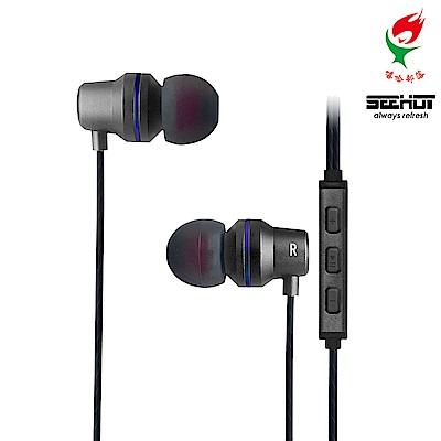 SEEHOT嘻哈部落 鋁合金入耳式線控耳機麥克風 SH-MHS620
