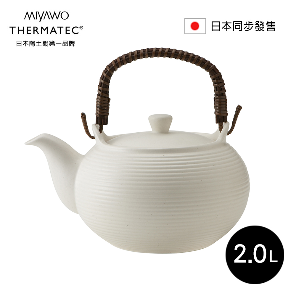 MIYAWO日本宮尾直火系列陶土茶壺 2L-禪意白