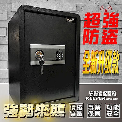 【守護者保險箱】保險箱 保險櫃 保管箱 雙鑰匙 大空間 五門栓 50EFK-5