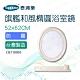【Toppuror 泰浦樂】旗艦和風橢圓浴室鏡附平台 52x62CM(CB310005) product thumbnail 1