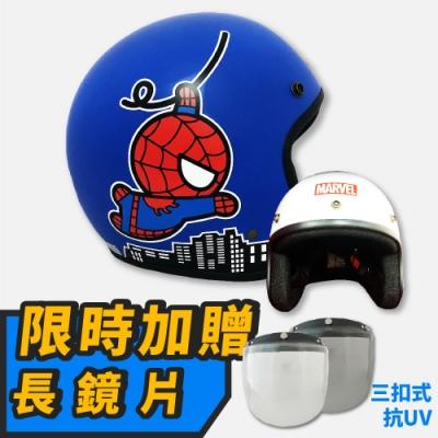 【T-MAO】正版卡通授權 蜘蛛人 復古帽 騎士帽(安全帽│機車 E1)