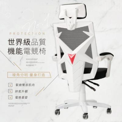 【時時樂限定】亞德曼高背透氣機能款電腦椅/辦公椅