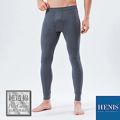 HENIS 經典純棉居家褲 (鐵灰)